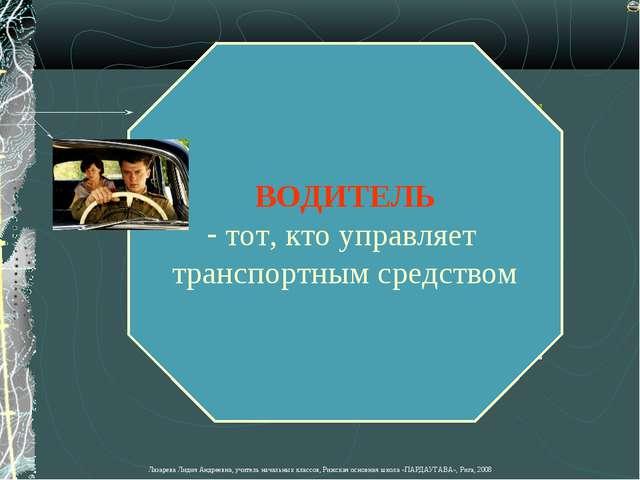 ВОДИТЕЛЬ тот, кто управляет транспортным средством Лазарева Лидия Андреевна,...
