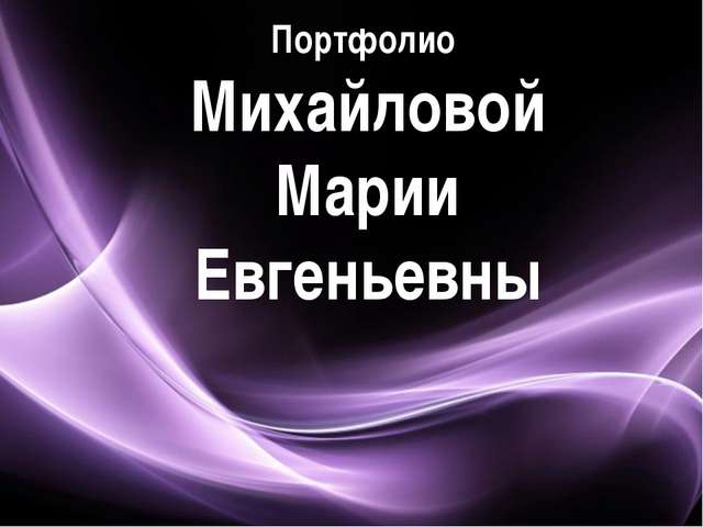 Портфолио Михайловой Марии Евгеньевны Page *