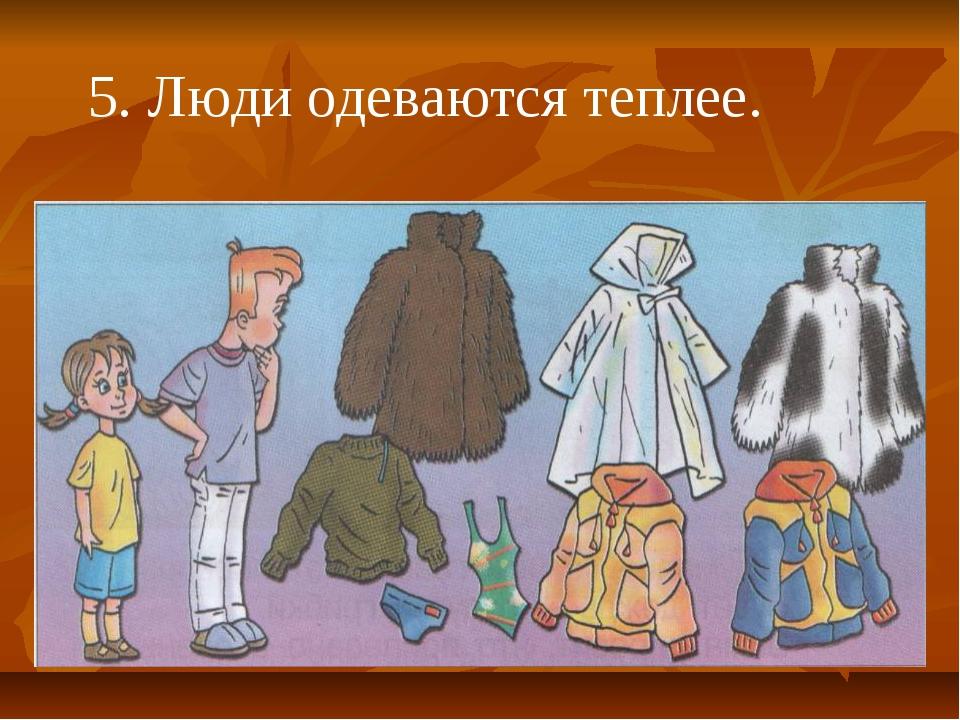 5. Люди одеваются теплее.