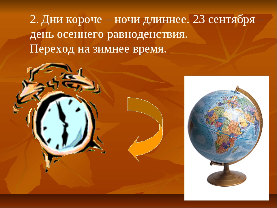 2. Дни короче – ночи длиннее. 23 сентября – день осеннего равноденствия. Пере...