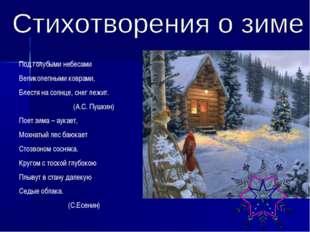 Под голубыми небесами Великолепными коврами, Блестя на солнце, снег лежит. (А
