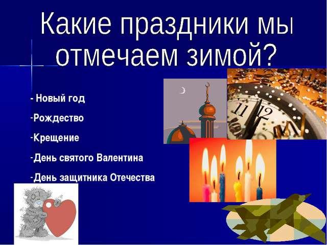 - Новый год Рождество Крещение День святого Валентина День защитника Отечества