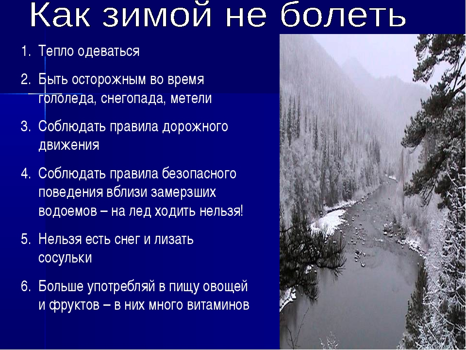 Тепло одеваться Быть осторожным во время гололеда, снегопада, метели Соблюдат...
