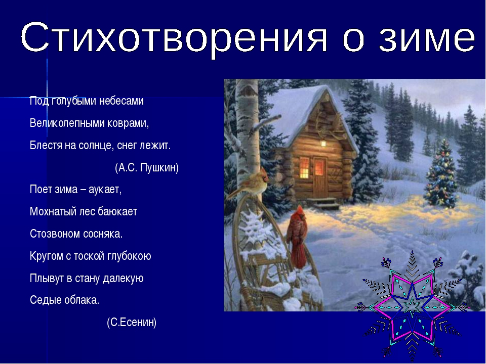 Под голубыми небесами Великолепными коврами, Блестя на солнце, снег лежит. (А...