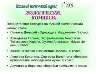 Победителями конкурса на лучший экологический комикс стали: Пеньков Дмитрий «