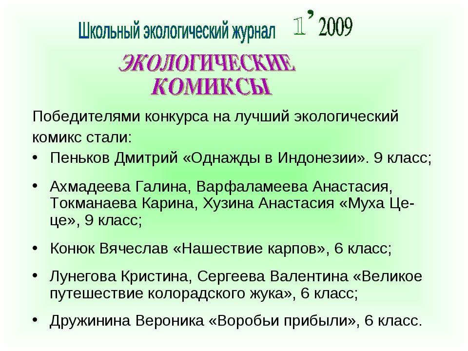 Победителями конкурса на лучший экологический комикс стали: Пеньков Дмитрий «...