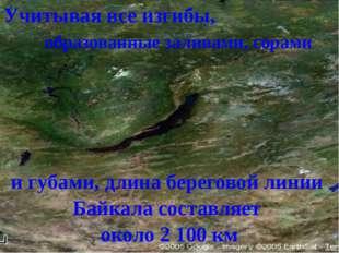 и губами, длина береговой линии Байкала составляет около 2 100 км Учитывая вс