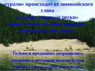 Только в преданиях сохранились сведения о звучании песков бухты (скрипы и сви