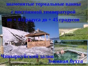 знаменитые термальные ванны с постоянной температурой от + 41градуса до + 45