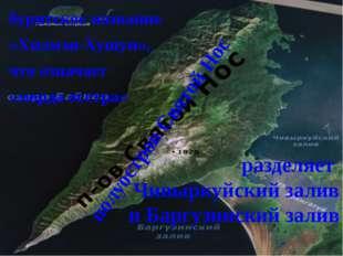 полуостров Святой Нос бурятское название «Хилмэн-Хушун», что означает «морда