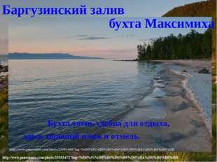 Баргузинский залив бухта Максимиха Бухта очень удобна для отдыха, здесь хорош