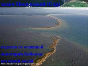 залив Посольский (Сор) отделен от основной акватории Байкала песчаной косой