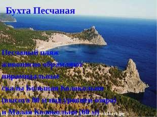 Песчаный пляж живописно обрамляют пирамидальные скалы Большая Колокольня (выс