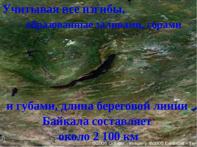 и губами, длина береговой линии Байкала составляет около 2 100 км Учитывая вс...