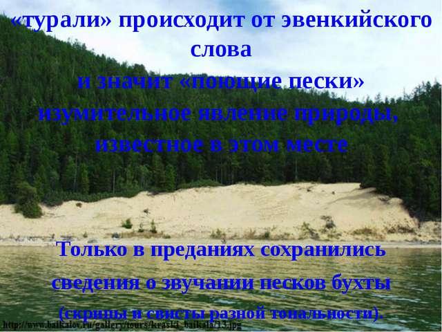 Только в преданиях сохранились сведения о звучании песков бухты (скрипы и сви...