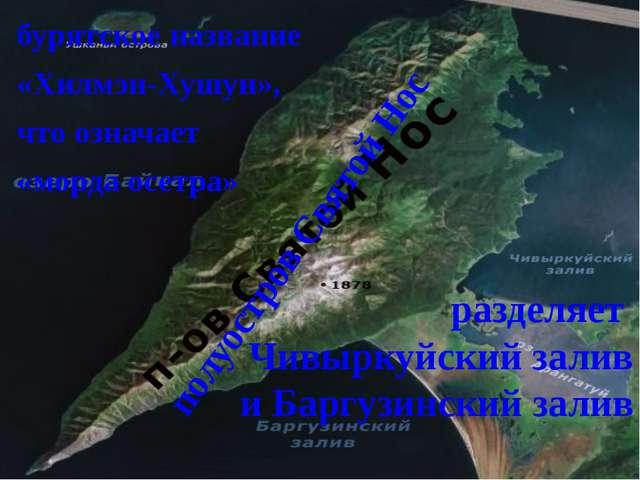 полуостров Святой Нос бурятское название «Хилмэн-Хушун», что означает «морда...
