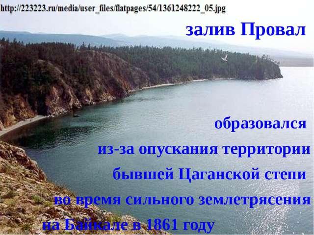образовался из-за опускания территории бывшей Цаганской степи во время сильно...