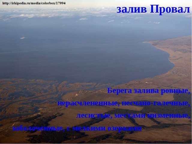 залив Провал Берега залива ровные, нерасчлененные, песчано-галечные, лесистые...