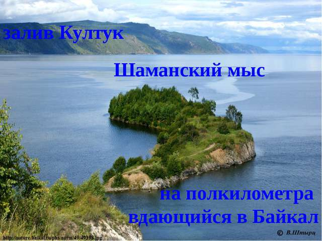 на полкилометра вдающийся в Байкал Шаманский мыс залив Култук