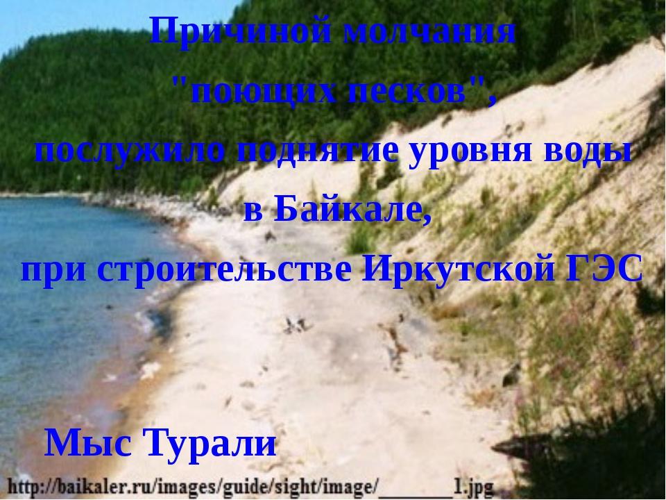 """Причиной молчания """"поющих песков"""", послужило поднятие уровня воды в Байкале,..."""