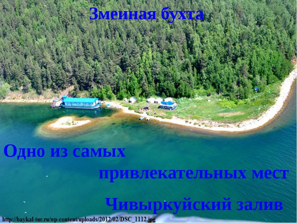 Змеиная бухта Чивыркуйский залив Одно из самых привлекательных мест