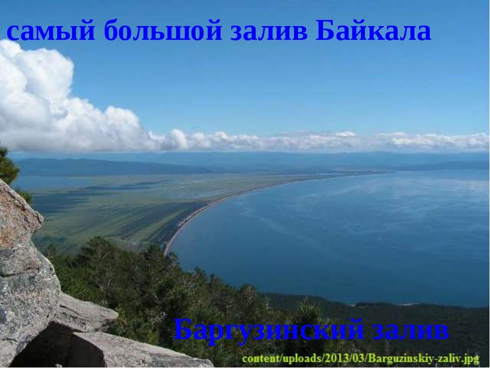 самый большой залив Байкала Баргузинский залив