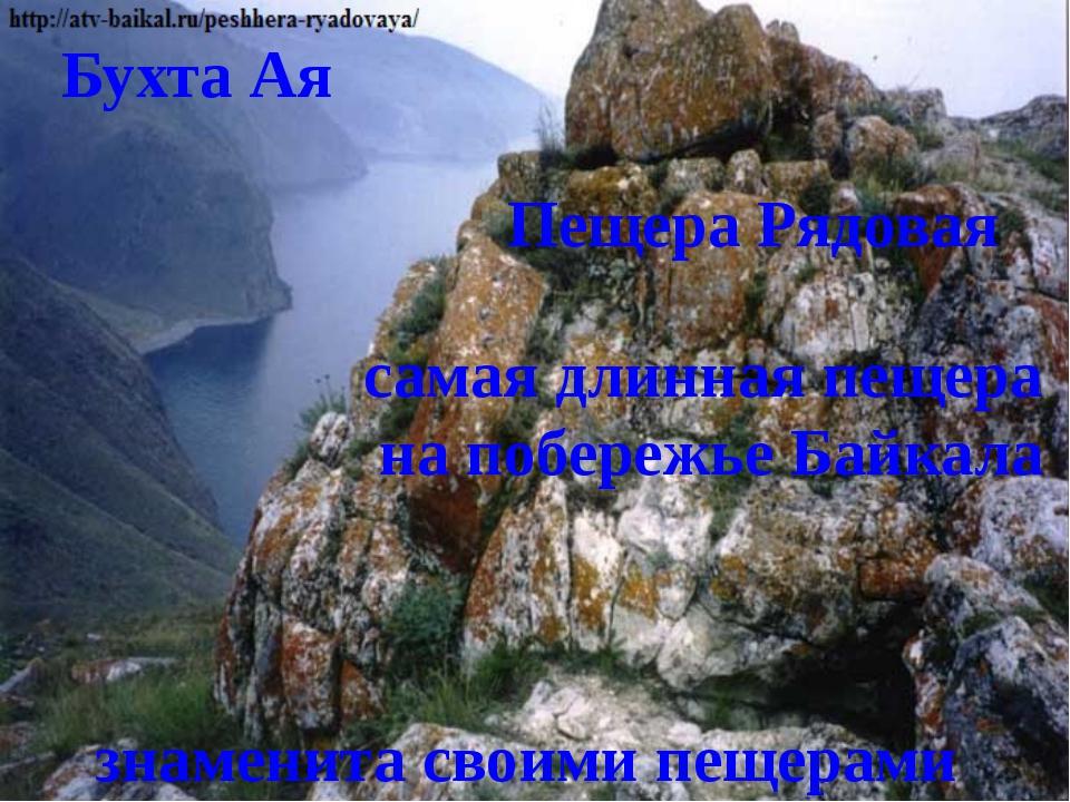 Бухта Ая Пещера Рядовая самая длинная пещера на побережье Байкала знаменита с...