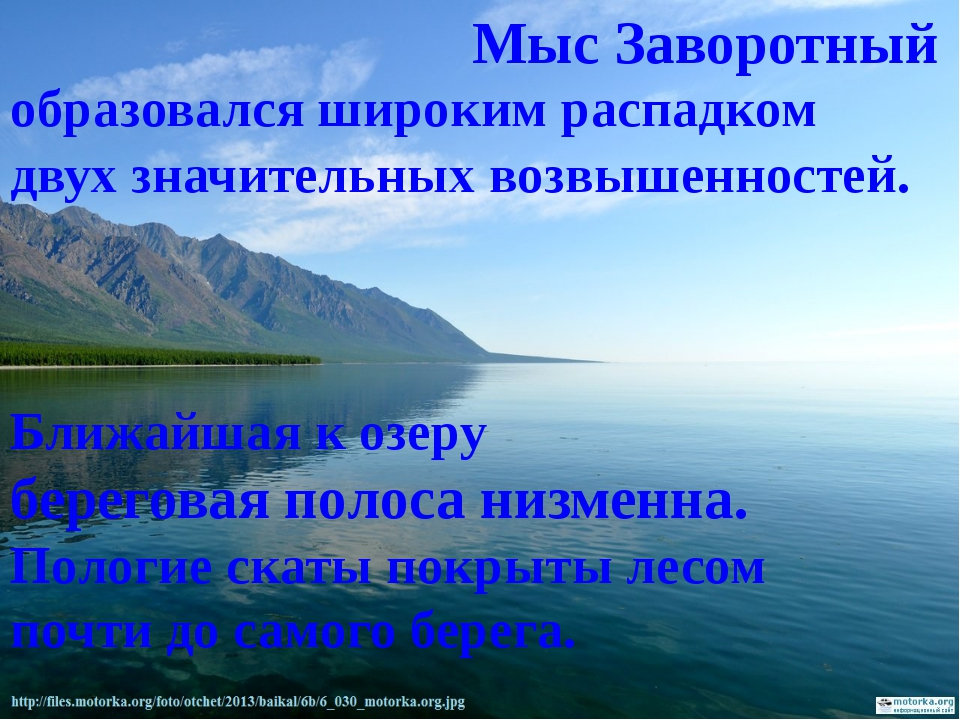 Мыс Заворотный образовался широким распадком двух значительных возвышенностей...