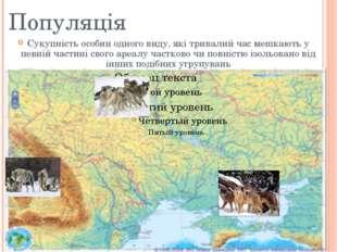 Популяція Сукупність особин одного виду, які тривалий час мешкають у певній ч