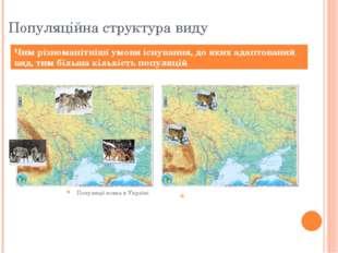 Популяційна структура виду Популяції вовка в Україні Популяції рисі в Україні