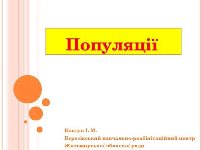 Популяції Ковтун І. М. Березівський навчально-реабілітаційний центр Житомирсь...