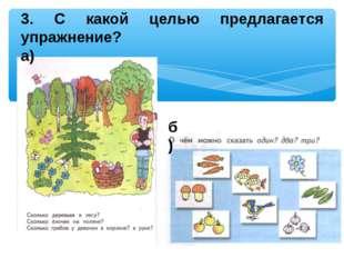 3. С какой целью предлагается упражнение? а) б)