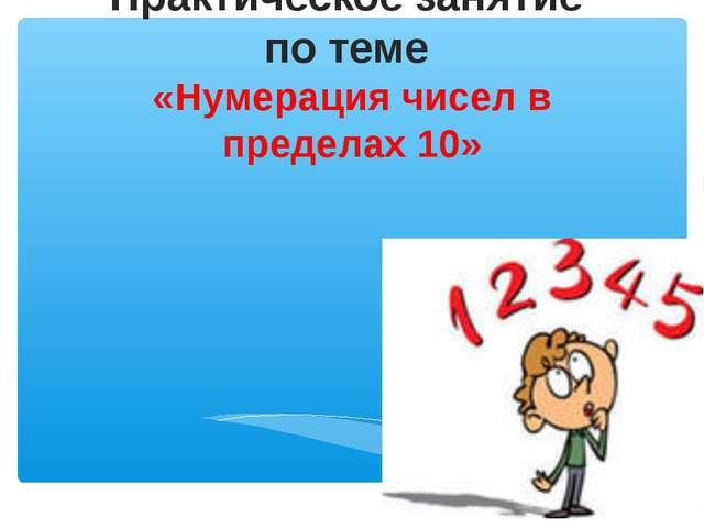 Практическое занятие по теме «Нумерация чисел в пределах 10»