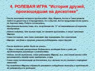 """4. РОЛЕВАЯ ИГРА """"История друзей, произошедшая на дискотеке"""" После окончания ч"""