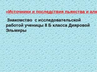 «Источники и последствия пьянства и алкоголизма в творчестве русских писател