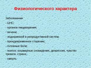 Физиологического характера Заболевания - ЦНС; - органов пищеварения; - печени