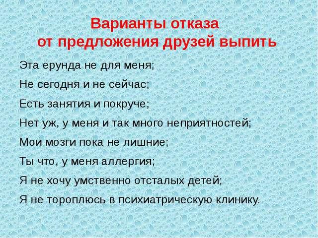 Варианты отказа от предложения друзей выпить Эта ерунда не для меня; Не сегод...