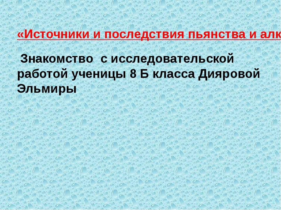 «Источники и последствия пьянства и алкоголизма в творчестве русских писател...