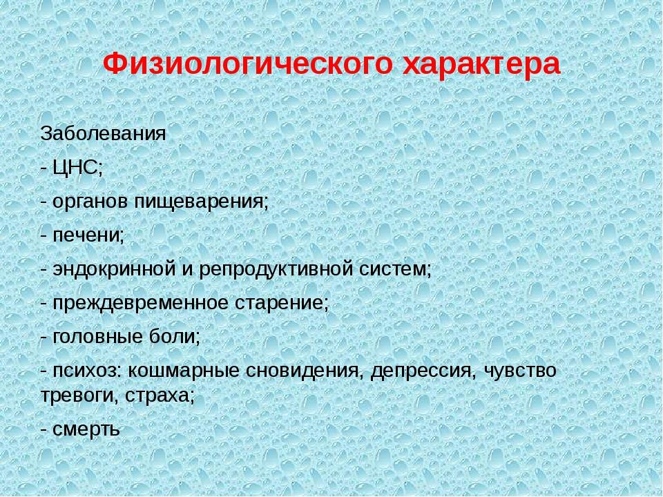Физиологического характера Заболевания - ЦНС; - органов пищеварения; - печени...