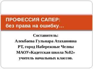 Составитель: Алекбаева Гульнара Атахановна РТ, город Набережные Челны МАОУ«Ка