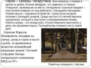 Герои – саперы Татарстана. Все началось с пожара в одном из домов поселка Мем