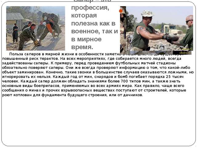 Сапер – это профессия, которая полезна как в военное, так и в мирное время....