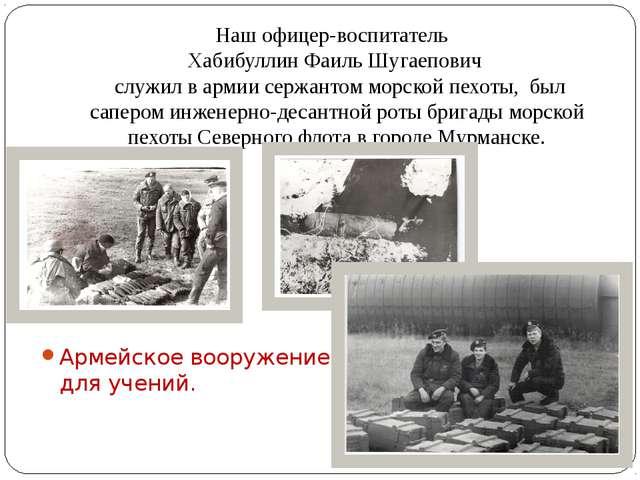 Наш офицер-воспитатель Хабибуллин Фаиль Шугаепович служил в армии сержантом м...