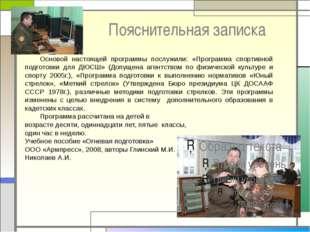 Пояснительная записка Основой настоящей программы послужили: «Программа спор