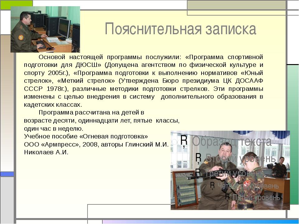 Пояснительная записка Основой настоящей программы послужили: «Программа спор...