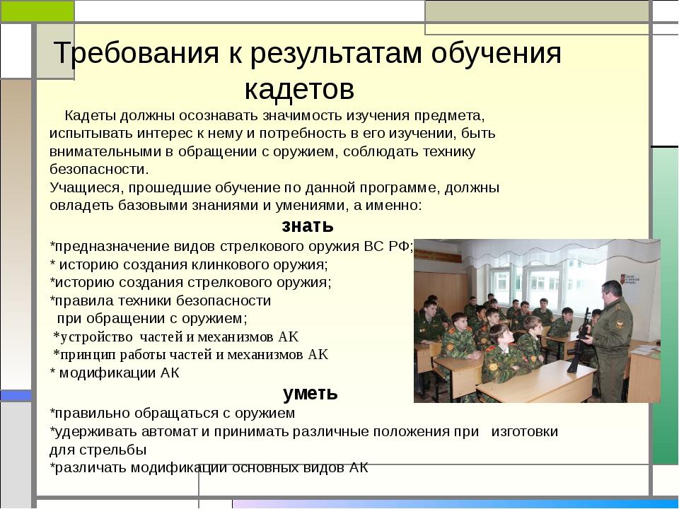 Требования к результатам обучения кадетов Кадеты должны осознавать значимость...