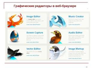 Графические редакторы в веб-браузере *