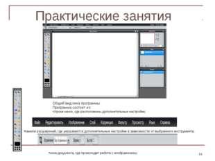 Практические занятия * Общий вид окна программы Программа состоит из: строки