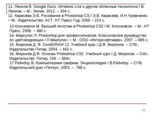* 11. Леонов В. Google Docs, Windows Live и другие облачные технологии / В. Л
