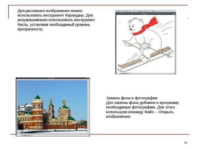 * Для рисования изображения можно использовать инструмент Карандаш. Для разук...